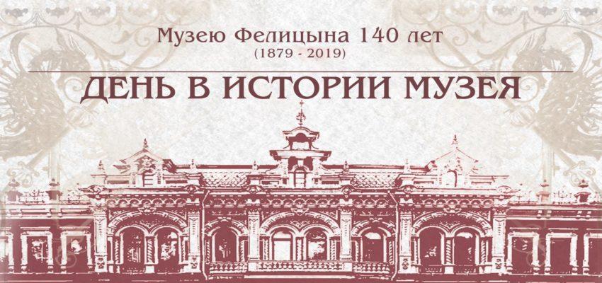 день в истории музея музей фелицына
