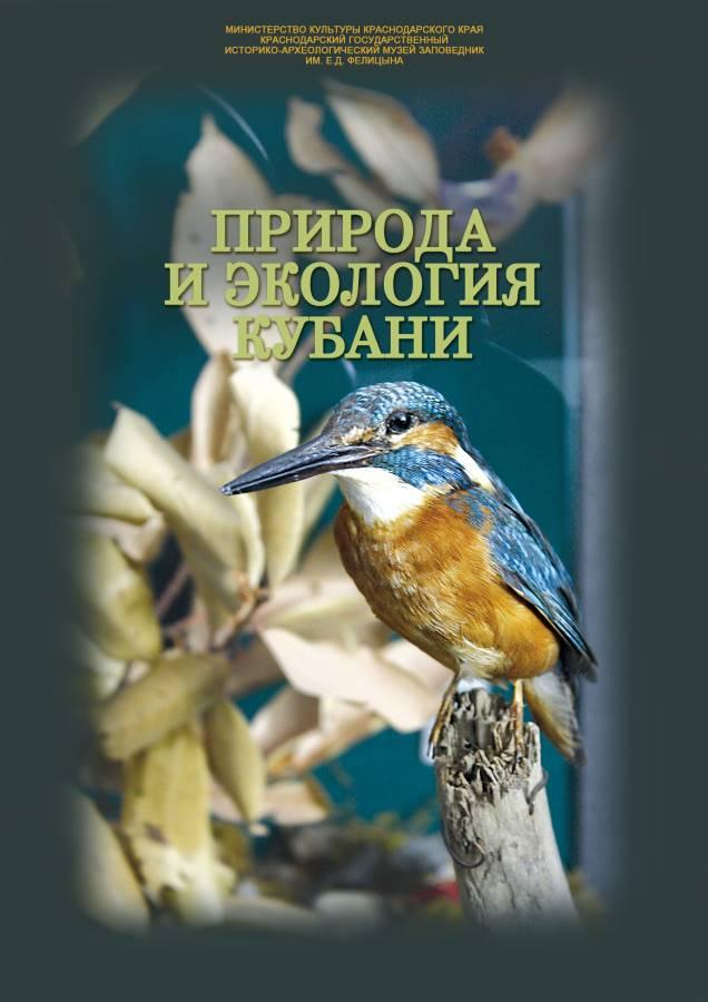 Природа и экология Кубани